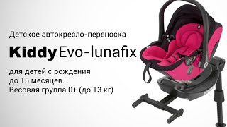 Kiddy Evo-lunafix | Автокресло для детей до 13 кг | Обзор и установка
