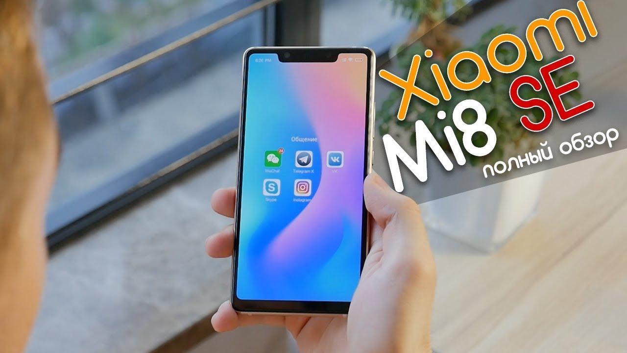 Полный обзор Xiaomi Mi8 SE - неоднозначный полуфлагман!