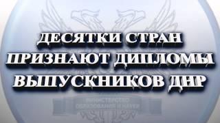 Дипломы ДНР признают многие страны (СМОТРЕТЬ ДО КОНЦА!)