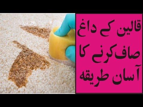 how to clean carpet clean carpet diy qaleen say dagh saaf kerny ka asan tareeka by vocal of amir