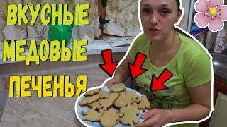 Медовое печенье // Простой рецепт // Готовим с Егором