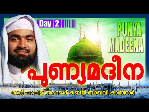 പുണ്യമദീന Day 2 | Ahammed Kabeer Baqavi New 2016 | Latest Islamic Speech In Malayalam