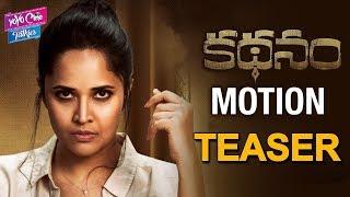Anchor Anasuya Kadhanam Movie Motion Teaser | Jabardasth | Tollywood | YOYO Cine Talkies