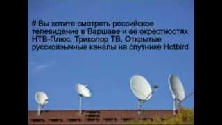 НТВ Плюс НТВ+ монтаж установка настройка Польша Варшава ремонт прием НТВ Плюс НТВ+ в Польше в Варшав