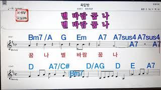 옥탑방/장미여관노래방, 가라오케, 코드 큰 악보,반주,…