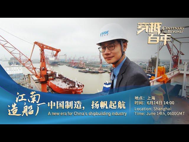 Live: A peep into Jiangnan Shipyard under the China State Shipbuilding Corporation