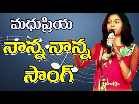 Nanna Nanna Song By Madhu Priya || Telangana Folk Songs || Madhu Priya Official