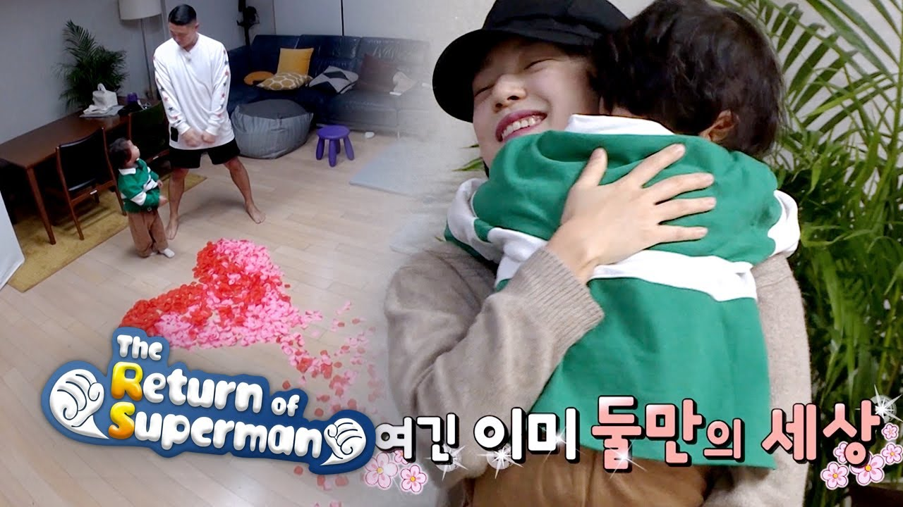 When Ha O Actually Sees His Mom…  What is it?! [The Return of Superman Ep 316]