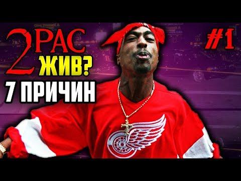 2Pac (Tupac) ЖИВ? 7 причин почему Тупак живой / RAP БЛОГ #1 / ALEKS