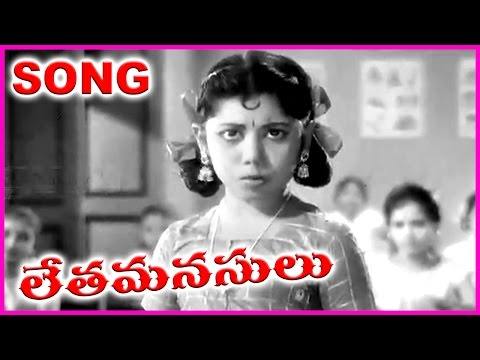 Pillalu Devudu Challani Vare - Letha Manasulu - Telugu Movie Hit Song