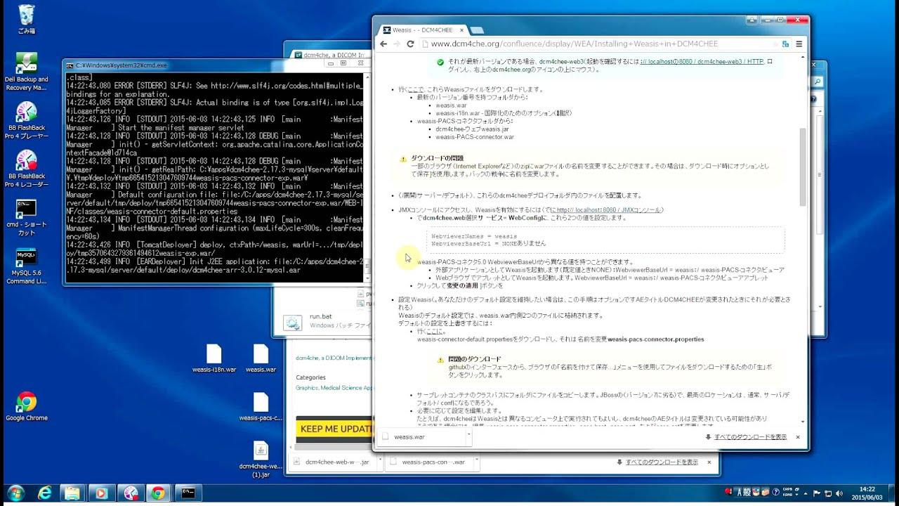 無料のPACS DCM4CHEE構築 徹底マニュアル | ホスピタルnet