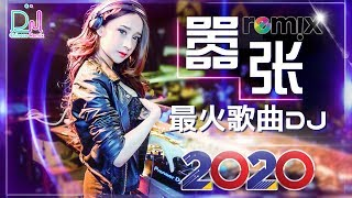 Chinese Dj Remix 2020「2020最火歌曲DJ」慢搖【嚣张〤你的答案〤火红的萨日朗〤大田後生仔〤野狼disco〤可不可以】2020全中文舞曲串烧 - 2020 年最劲爆的DJ歌曲