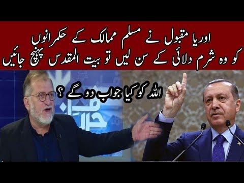 Orya Maqbool jaan Touchy Words For Muslim Leaders | Harf E raz | Neo News