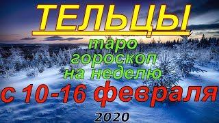 ГОРОСКОП ТЕЛЬЦЫ С 10 ПО 16 ФЕВРАЛЯ.2020