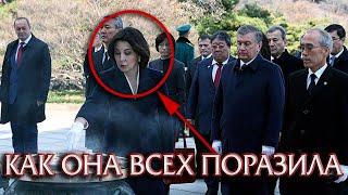 Как Супруга Мирзиеева Поразила Весь Мир