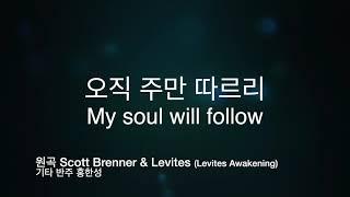 My Soul Will Follow (오직 주만 따르리)