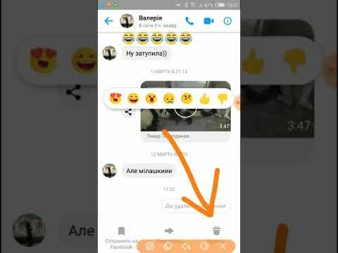 Как в Мессенджере удалить переписку на телефоне (Messenger Facebook)