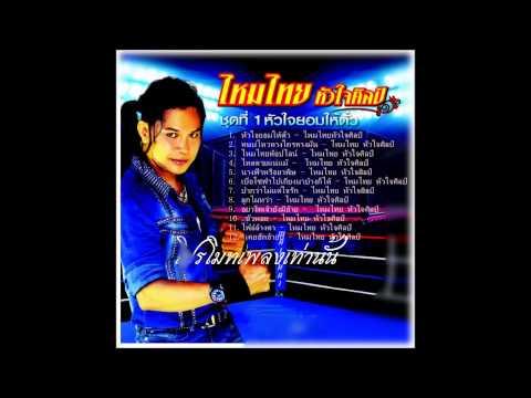 รวมเพลง ไหมไทย หัวใจศิลป์ ชุดที่ 1 หัวใจยอมให้ตั๋ว