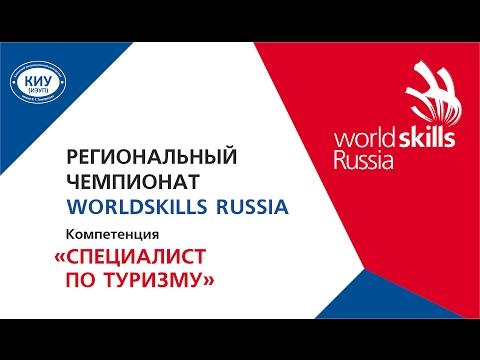 WORLDSKILLS RUSSIA R9 TOURISM Day 1