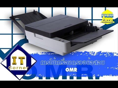 การใช้เครื่องตรวจข้อสอบ OMR Tape.9/1