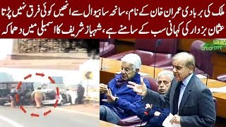 Shahbaz Sharif Fiery Speech at National Assembly Today | 21 January 2019 | Express News