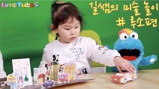 라임이의 그림 동화 [루소편] 미술 장난감 만들기 LimeTube & Toy 라임튜브