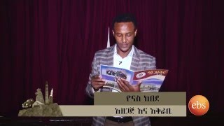 Tizitachen - Around Ras-Theater(Merkato) ራስ ቲያትር
