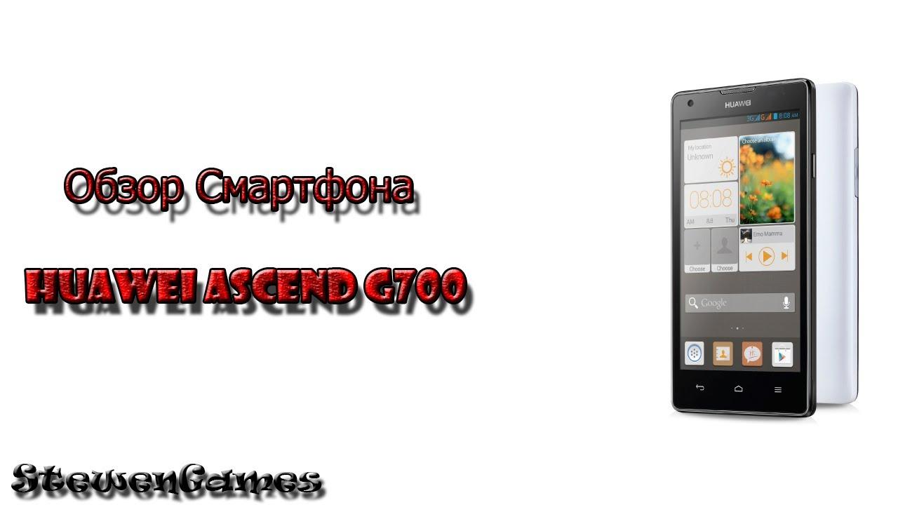 Обзор смартфона Huawei Ascend G700
