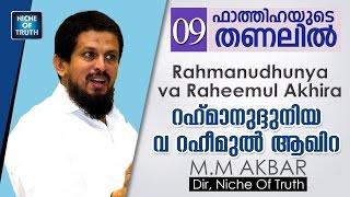 """ഫാത്തിഹയുടെ തണലിൽ Part-09 :: Rahmanudhunya Va Raheemul Akhira """"Fathihayude Thanalil"""":: M.M Akbar"""