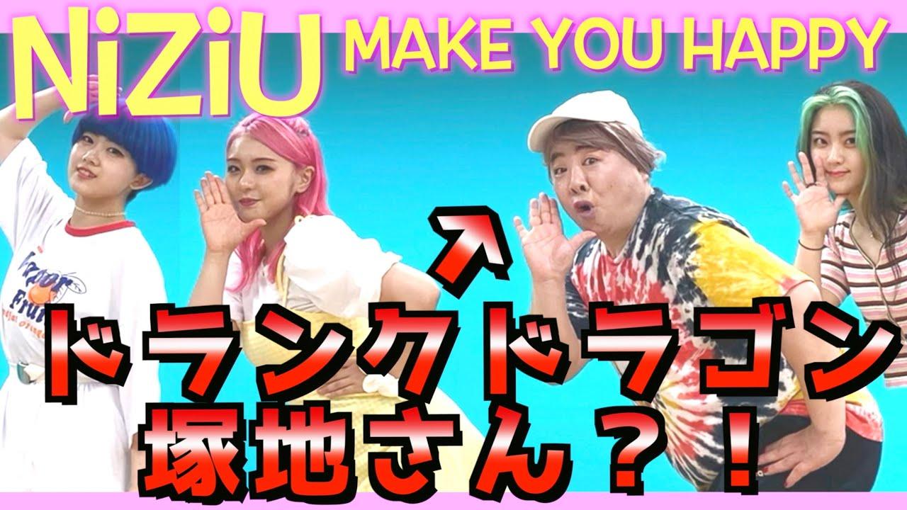 【ドランクドラゴン塚地さん?!】NiziU - Make you happy Dance cover  踊ってみた【グラリオサ音子】【チェゴ】