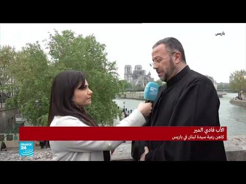 الأب فادي المير: نوتردام إنها صرح العذراء مريم في قلب باريس ورمز الكاثوليكية الفرنسية