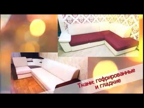 1 Еврочехлы в Воронеже. Чехлы на диваны, кресла, стулья