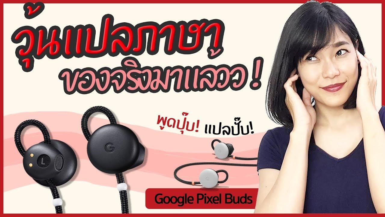 โคตรเทพ!! Pixel Buds หูฟังแปลภาษาได้แบบเรียลไทม์ เหมือนมีล่ามติดตัวตลอดเวลาจาก Google