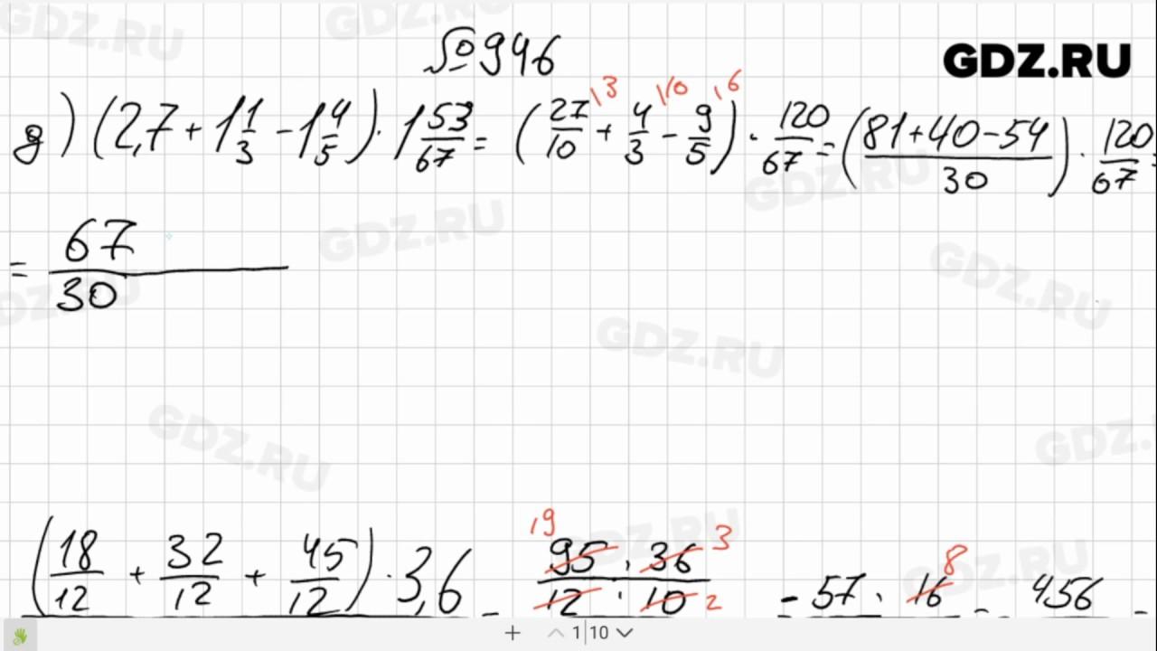 предпринимателю ХАБРИЯЛОВА математика 6 класс 946 подбор