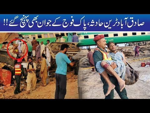 Fatal Train Accident in Pakistan, 2 Trains collide 11 Killed
