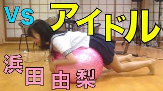 2013日テレジェニックの はまゆりこと浜田由梨ちゃんとの対決!! 果たし...