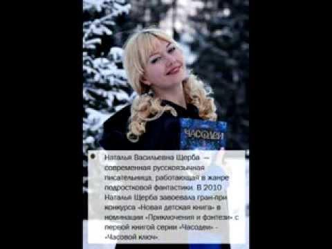 Читать онлайн Щерба Наталья Часодеи Часовой ключ
