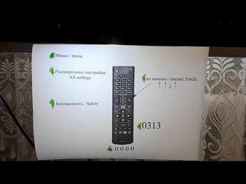 Как сбросить пароль с телевизора lg