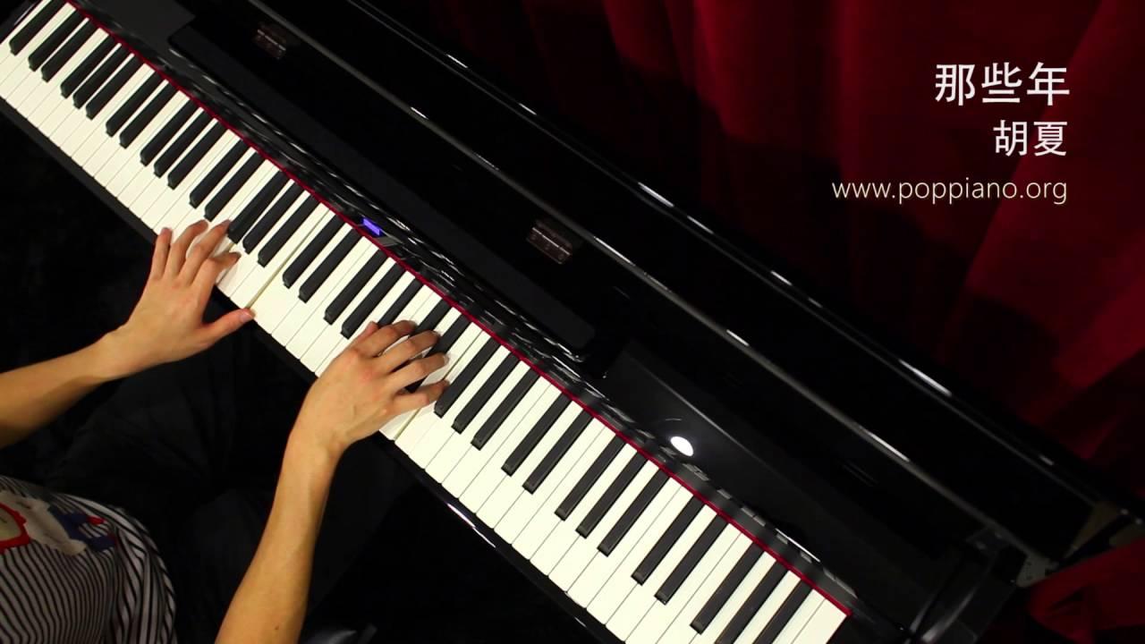 琴譜♫ 那些年 - 胡夏 (piano) 香港流行鋼琴協會 pianohk.com 即興彈奏 - YouTube