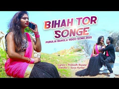 Bihah Tor Songe | Shilpi - Mira Das & Biswanath | Nobin & Ganga | #Purulia #Bangla #Video #S