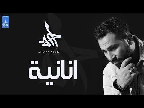 احمد سعد - اغنية انانية - Ahmed Saad