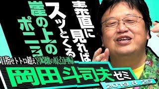 youtube岡田斗司夫チャンネルは毎日、新作動画を公開しています。 チャンネル登録、ぜひお願いします!! https://amzn.to/2p0gfUc 00:00 アメリカ行っ...