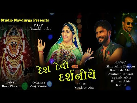 Desh Devi Na Darshaniye ll Diwaliben Ahir ll Mata Na Madh New Song 2018 ll Ashapura Maa Song