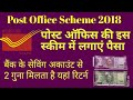 Post Office Scheme/इस स्कीम में मिलेगा बैंक से ज्यादा रिटर्न