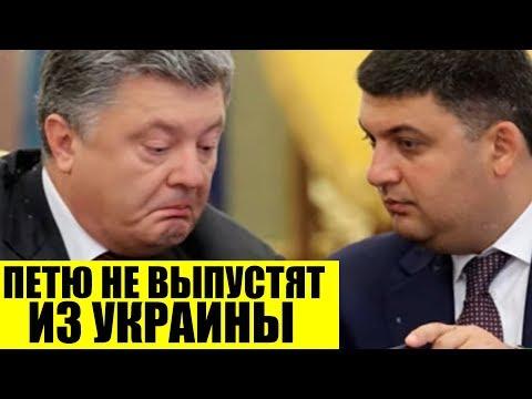 Порошенко такого НЕ ОЖИДАЛ! Запрет на выезд из Украины