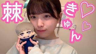 さとねの愛が届いて棘きゅんが喋る! ------------------------------------------------------------------- 久保 怜音 (くぼ さとね) Twitter https://twitter.com/AKB48K5 2020年1月26日 ...