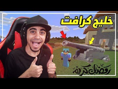 ماين كرافت: خليج كرافت #24 | بنيت مدفع الافطار ☄️  !! اول حلقة في رمضان 🌜 !!