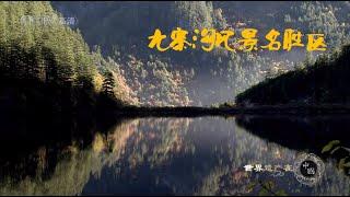 世界遗产在中国  E05  九寨沟风景名胜区