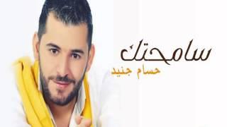 حسام جنيد - سامحتك Hussam Jenid Samahtak
