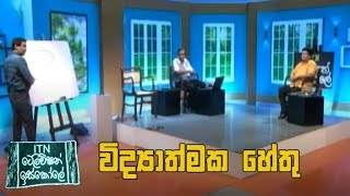 ITN Television Iskole - (2020-06-16) | ITN Thumbnail